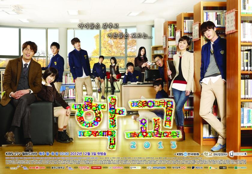 School-2013-Poster-3
